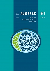 Almanac of MIF №1