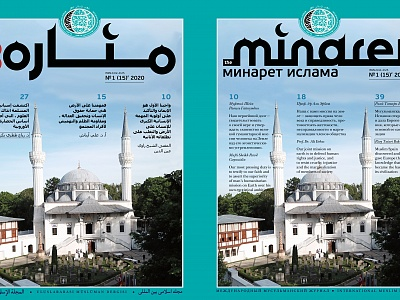 "New issue of ""Minaret of Islam"""