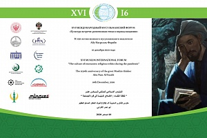 16th Muslim International Forum